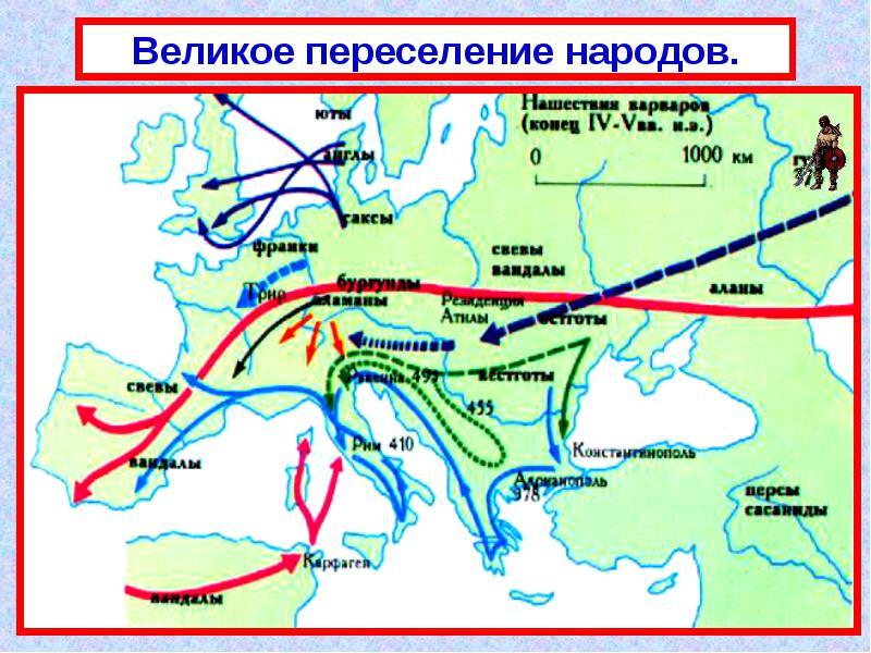 Войны Рима с варварами в эпоху «Великого переселения народов» (конец ІV века — V век)