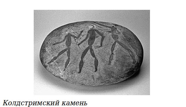 Загадки Африки. Колдстримский камень – подлинник или подделка?