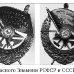 Орден Красного Знамени (РСФСР/СССР)