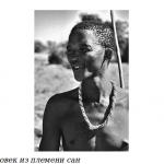 Загадки Африки. Стрендлуперы – люди, которых не было?