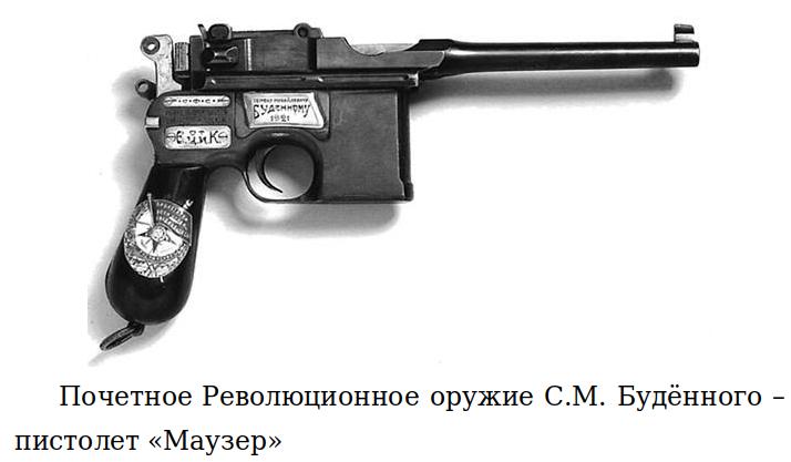 Почетное революционное оружие (РСФСР/СССР)