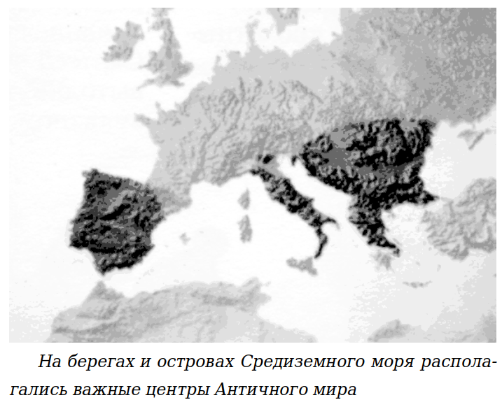Три полуострова Южной Европы (Пиренейский, Апеннинский, Балканский)