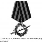 Знак Отличия Военного ордена «За Великий Сибирский поход»