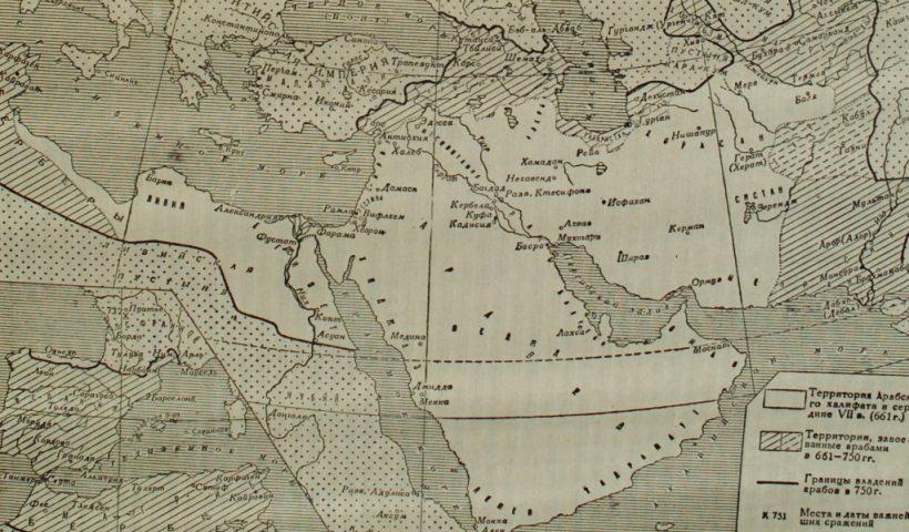 Арабские завоевание (VII–VIII века)