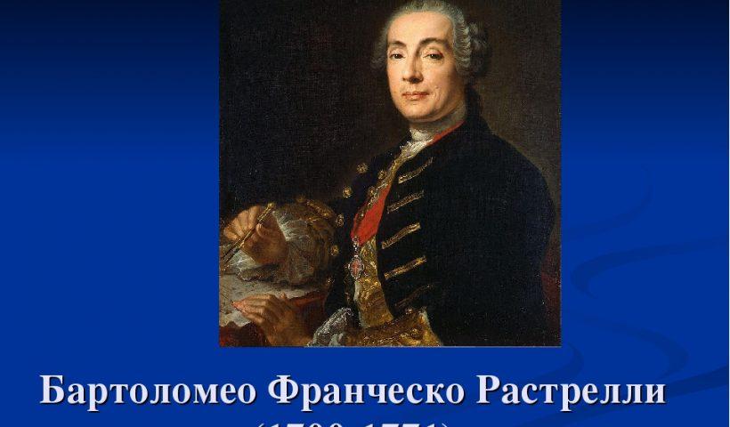 Франческо Бартоломео Растрелли (1700—1771)