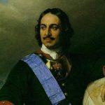 Петр Алексеевич Романов (Петр I)