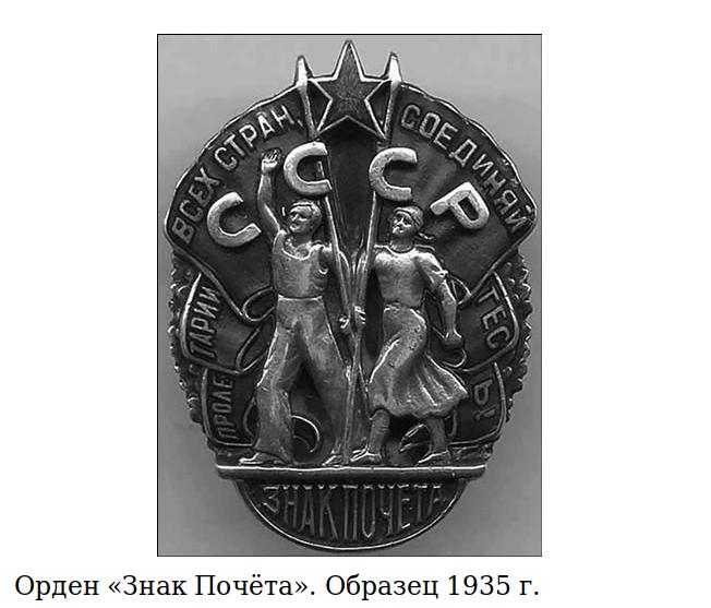 Орден «Знак Почёта»