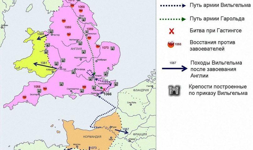 Завоевание Англии Вильгельмом Нормандским (1066 г.)