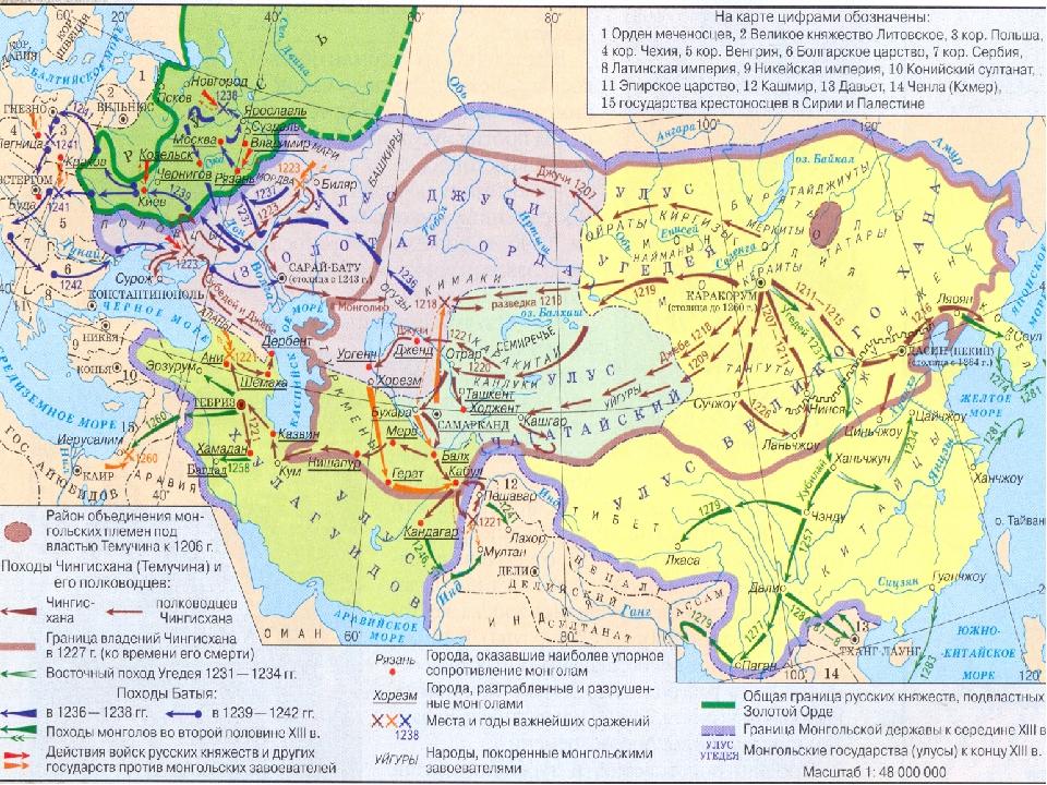 Монгольское завоевание Европы и Азии (XIII — начало XV века)
