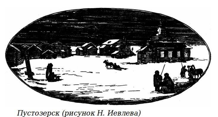 В Сибирь – за Камень (Урал)