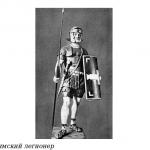 Загадки Африки. Под знаком Южного Креста, или Римские экспедиции в Черную Африку