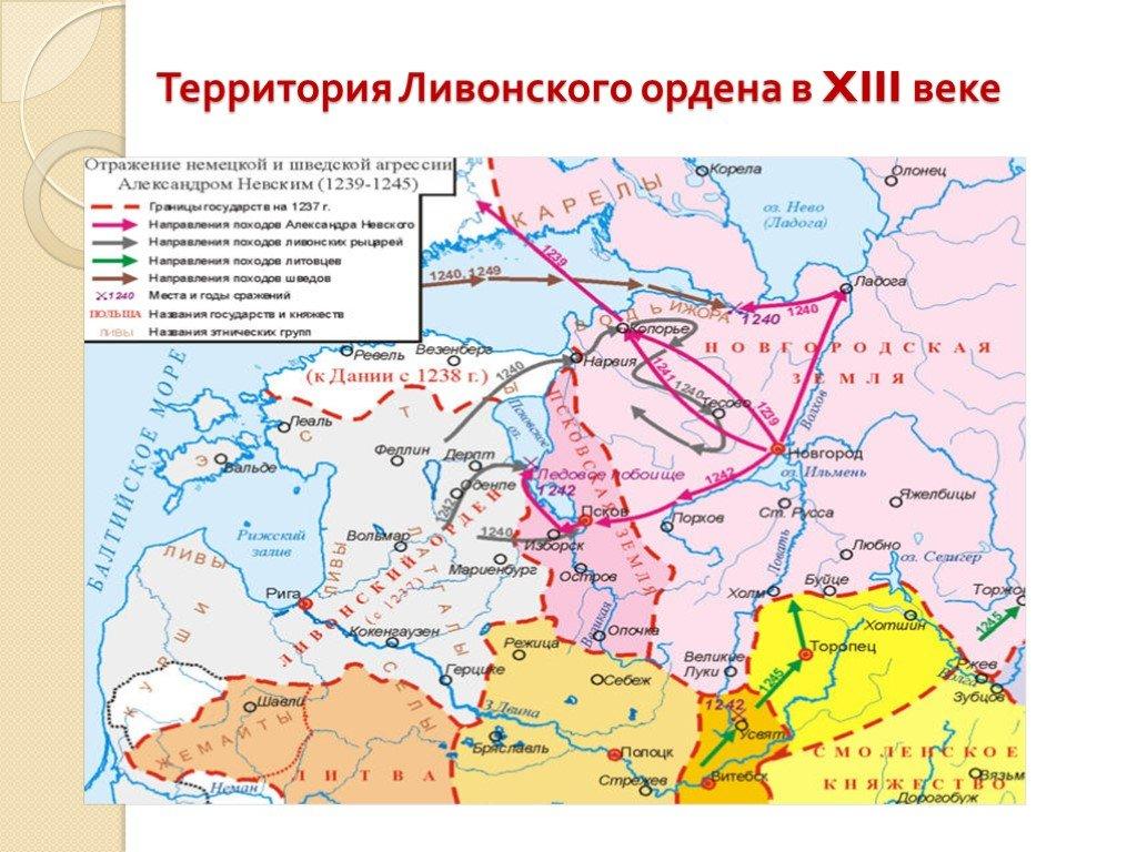 Войны Новгородской земли с Швецией и Ливонским орденом (XIII век)