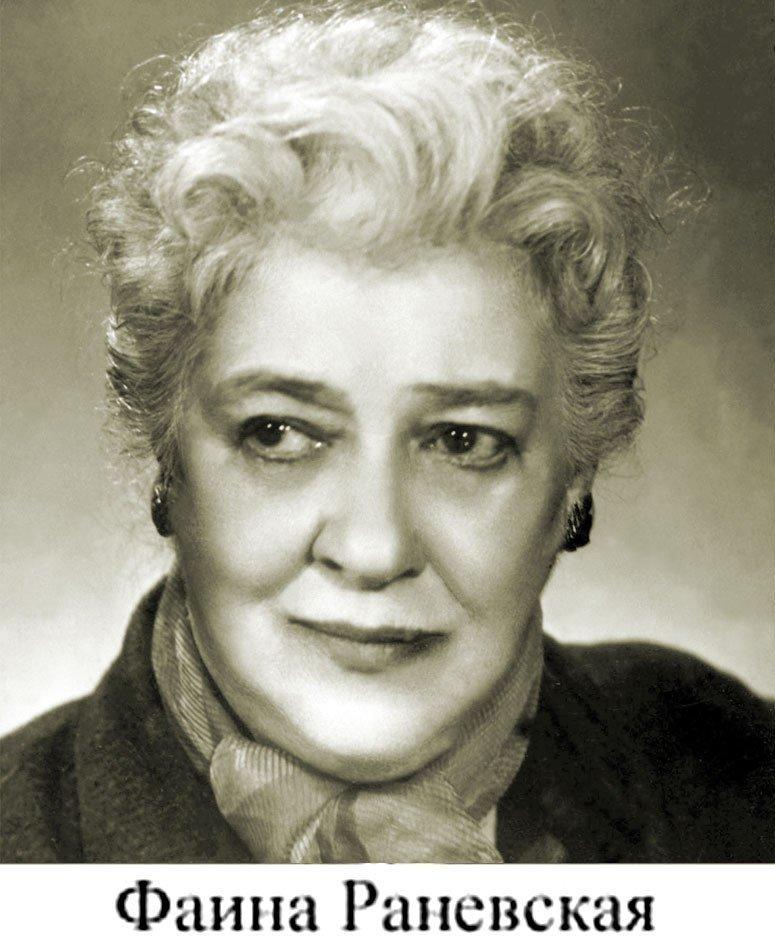 Раневская Фаина Григорьевна (1896—1984)