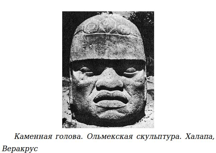 Загадки Африки. Африканцы в Новом Свете до Колумба