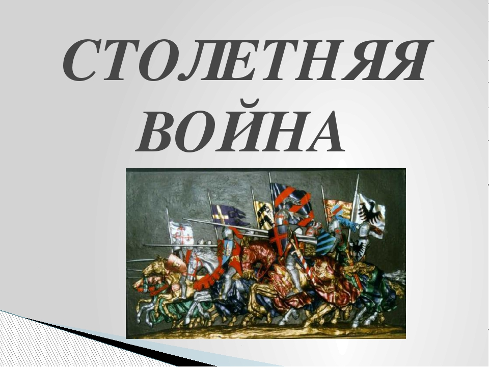 Столетняя война (1337–1453 годы)