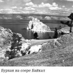 Байкал, Амур и «Теплый океан» (от Байкала до Тихого океана)