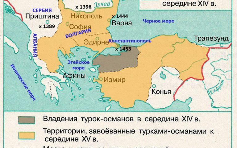 Завоевание турками-османами Балканского полуострова (XIV–XV века)
