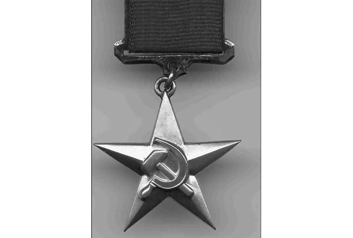 Золотая медаль «Серп и Молот» Героя Социалистического Труда