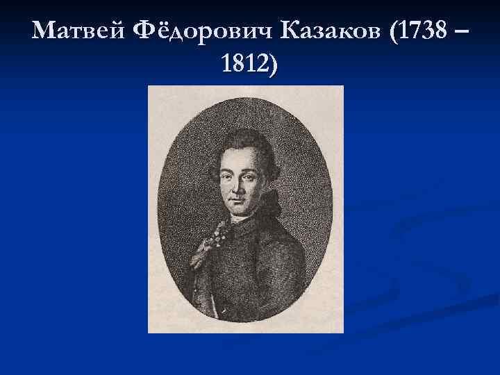 Матвей Федорович Казаков (1738—1812)