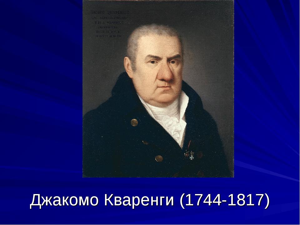 Джакомо Кваренги (1744—1817)