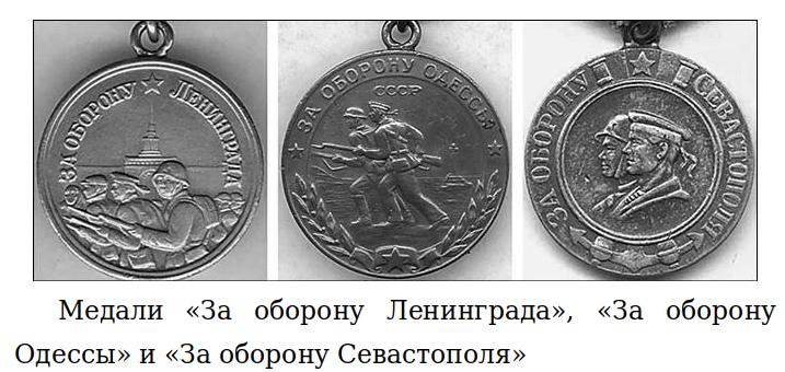 Медали за оборону советских городов и регионов
