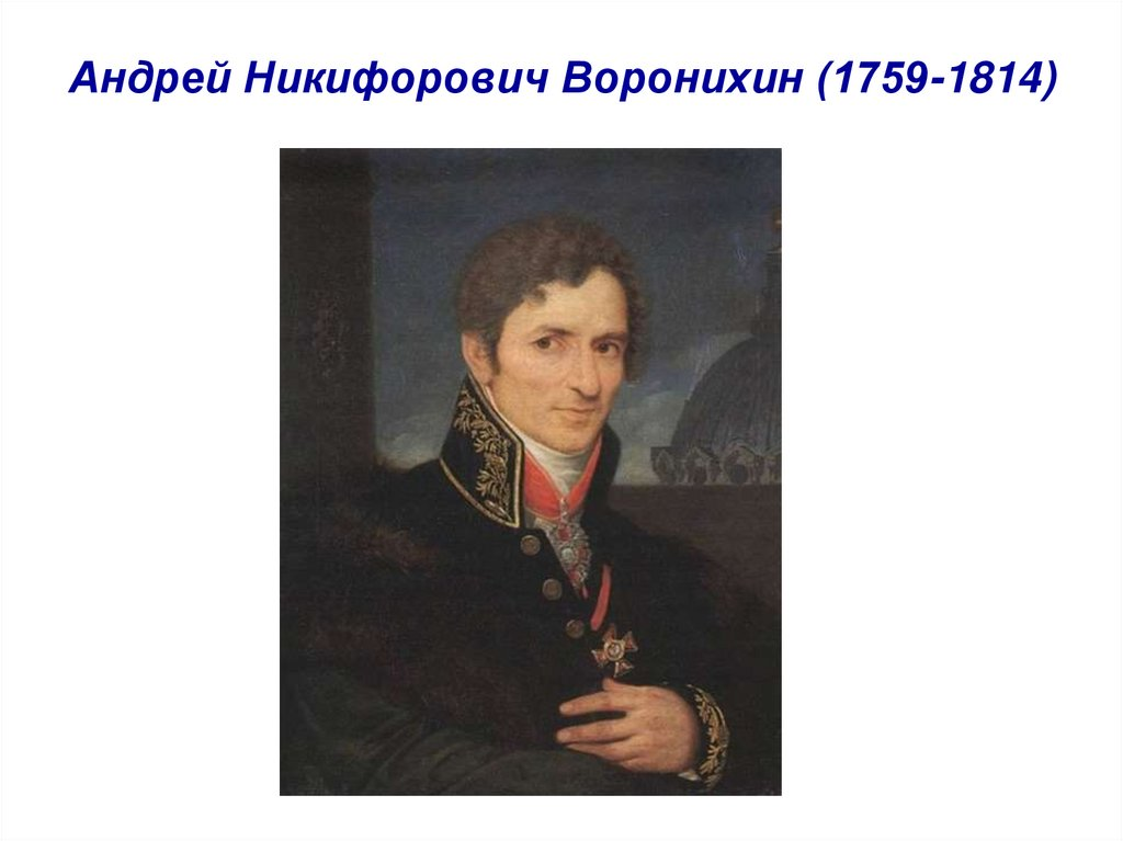 Андрей Никифорович Воронихин (1759—1814)